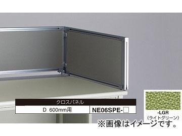 ナイキ/NAIKI ネオス/NEOS デスクトップパネル クロスパネル ライトグリーン NE06SPE-LGR 583×30×350mm