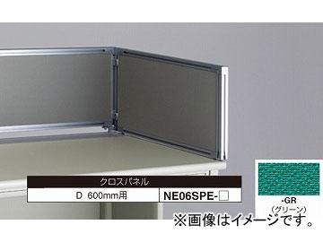 ナイキ/NAIKI ネオス/NEOS デスクトップパネル クロスパネル グリーン NE06SPE-GR 583×30×350mm