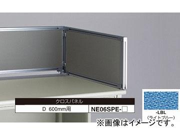 ナイキ/NAIKI ネオス/NEOS デスクトップパネル クロスパネル ライトブルー NE06SPE-LBL 583×30×350mm