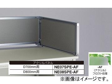 ナイキ/NAIKI ネオス/NEOS デスクトップパネル アクリルパネル アクリル NE07SPE-AF 683×30×350mm