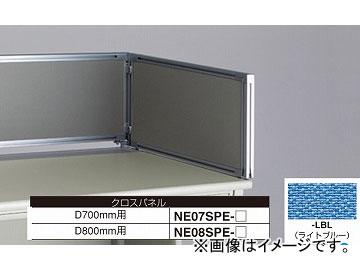 ナイキ/NAIKI ネオス/NEOS デスクトップパネル クロスパネル ライトブルー NE08SPE-LBL 783×30×350mm