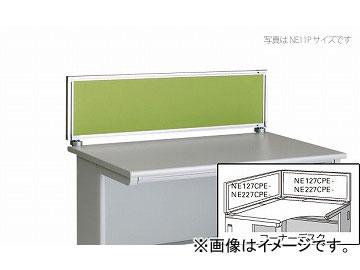 ナイキ/NAIKI ネオス/NEOS デスクトップパネル クロスパネル ライトグリーン NE227CPE-LGR 889×30×50mm
