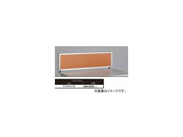 ナイキ/NAIKI ネオス/NEOS デスクトップパネル クロスパネル ライトオレンジ NH10PE-LOR 1000×30×350mm
