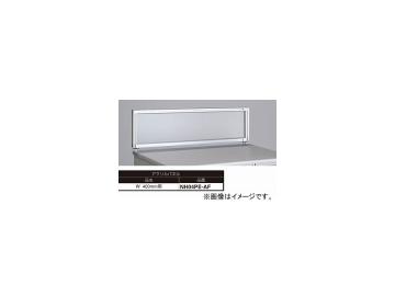 ナイキ/NAIKI ネオス/NEOS デスクトップパネル アクリルパネル アクリル NH04PE-AF 400×30×350mm
