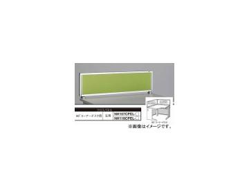 ナイキ/NAIKI ネオス/NEOS デスクトップパネル クロスパネル ライトグリーン NH107CPEL-LGR 982×30×350mm