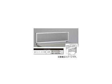 ナイキ/NAIKI ネオス/NEOS デスクトップパネル クロスパネル グレー NH107CPEL-GL 982×30×350mm