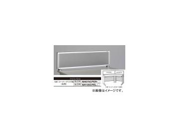 ナイキ/NAIKI ネオス/NEOS デスクトップパネル クロスパネル グレー NH075CPER-GL 743×30×350mm