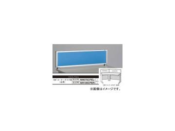 ナイキ/NAIKI ネオス/NEOS デスクトップパネル クロスパネル ライトブルー NH075CPEL-LBL 743×30×350mm