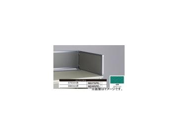 ナイキ/NAIKI ネオス/NEOS デスクトップパネル クロスパネル グリーン NE07SPE-GR 683×30×350mm