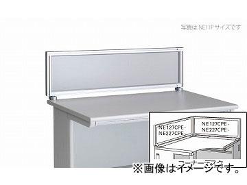 ナイキ/NAIKI ネオス/NEOS デスクトップパネル アクリルパネル アクリル NE227CPE-AF 889×30×50mm