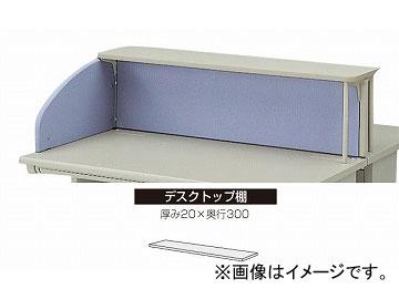 ナイキ/NAIKI ネオス/NEOS デスクトップ棚 ホワイト NE04PT-WH 396×300×20mm