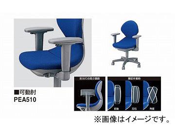 ナイキ/NAIKI 可動肘 PEA510