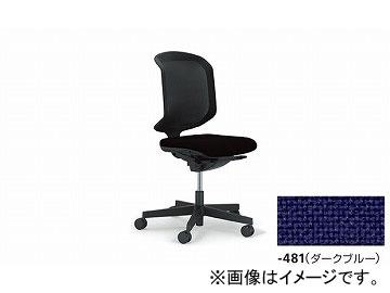 ナイキ/NAIKI ジロフレックス434/giroglex434 輸入チェアー 肘なし ダークブルー 434-3019RS-481 604×576×920~1010mm