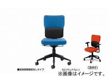 ナイキ/NAIKI 輸入チェアー スチールケース レッツB アズュアブルー 5-314-0313 657.5×657.5×915~1095mm