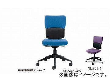 ナイキ/NAIKI 輸入チェアー スチールケース レッツB アズュアブルー 5-314-0413 657.5×657.5×915~1095mm