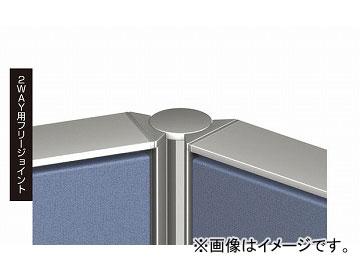 ナイキ/NAIKI 2WAYフリージョイント ローパーティションGP型 GPJ-092WFJ 890mm