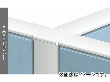 ナイキ/NAIKI 3WAYジョイント ローパーティションHP型 HPJ-093WJ 890mm