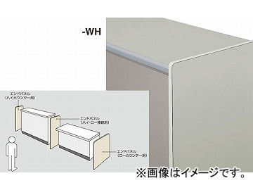 ナイキ/NAIKI ネオス/NEOS エンドパネル ハイ・ロー接続用 ホワイト ONCKP-HL-WH 480×25×953mm