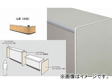 ナイキ/NAIKI ネオス/NEOS エンドパネル ハイ・ローカウンター接続用 木目 ONCKP-HL-LB 480×25×953mm