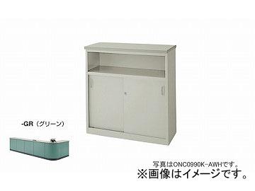 ナイキ/NAIKI ネオス/NEOS ハイカウンター 棚付タイプ グリーン ONC0990K-AWH-GR 900×460×950mm