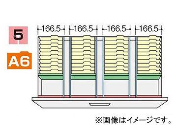 ナイキ/NAIKI ネオス/NEOS 仕切セットG NW-A6FFB