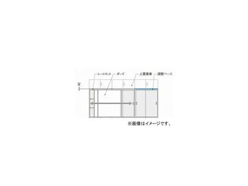 ナイキ/NAIKI リンカー/LINKER 調整ベース SBB9045 899×450×42mm カラー:クリアホワイト/シルバー