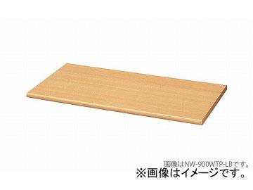 ナイキ/NAIKI ネオス/NEOS 天板(片面) 900×400mm用 木目 NWS-900STP-LB 900×405×25mm