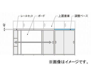 ナイキ/NAIKI ネオス/NEOS 調整ベース ウォームホワイト SBB3045-AW 299×450×42mm