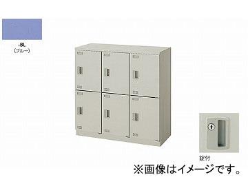ナイキ/NAIKI スクールロッカー(扉付) 錠付6人用 錠付 ブルー SL0909K-6-BL 900×380×900mm