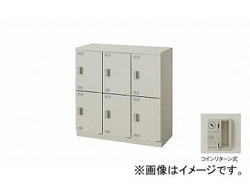 ナイキ/NAIKI スクールロッカー(扉付) 6人用 コインリターン式 ウォームホワイト SL0909R-6-AW 900×380×900mm