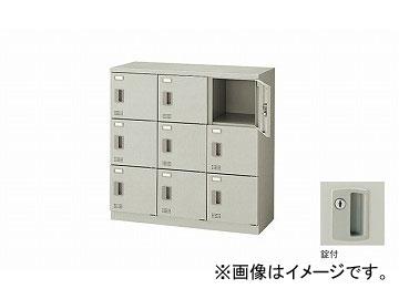 ナイキ/NAIKI スクールロッカー(扉付) 錠付9人用 錠付 ウォームホワイト SL0909K-9-AW 900×380×900mm