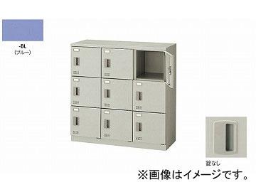 ナイキ/NAIKI スクールロッカー(扉付) 9人用 錠なし ブルー SL0909S-9-BL 900×380×900mm