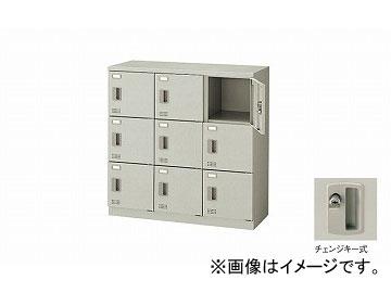 ナイキ/NAIKI スクールロッカー(扉付) 9人用 チャンジキー式 ウォームホワイト SL0909C-9-AW 900×380×900mm