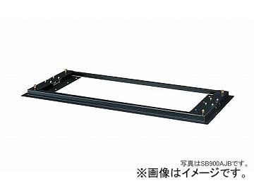ナイキ/NAIKI ベース W1800用 SB1800AJB