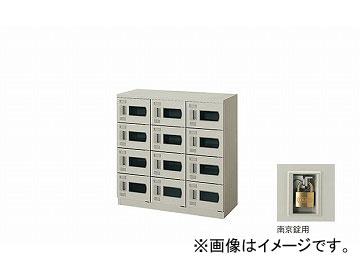 ナイキ/NAIKI シューズボックス(窓付扉) 12人用 南京錠用 ウォームホワイト SB0909N-12W-AW 900×380×900mm