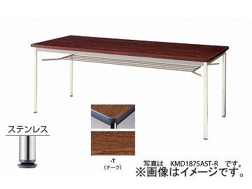 ナイキ/NAIKI 会議用テーブル ステンレス丸脚・共張り チーク KMD0990AST-T 900×900×700mm