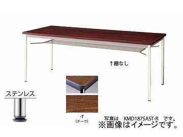 ナイキ/NAIKI 会議用テーブル ステンレス丸脚・共張り チーク KMD0990AS-T 900×900×700mm