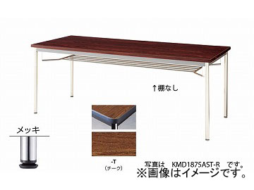 ナイキ/NAIKI 会議用テーブル メッキ丸脚・共張り チーク KMD0990AM-T 900×900×700mm