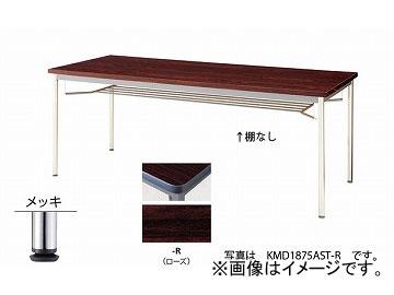 ナイキ/NAIKI 会議用テーブル メッキ丸脚・共張り ローズ KMD0990AM-R 900×900×700mm