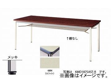 ナイキ/NAIKI 会議用テーブル メッキ角脚・共張り ホワイト KMD0990BM-WH 900×900×700mm