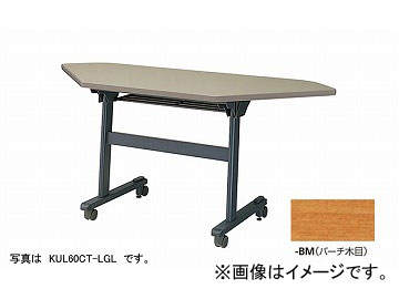 ナイキ/NAIKI 会議用テーブル コーナー・幕板なしタイプ バーチ木目 KUL60CT-BM 600×700mm