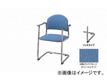 ナイキ/NAIKI 会議用チェアー 肘掛付 キャンチレバー脚/メッキタイプ ライトブルー E166M-LBL 568×530×780mm
