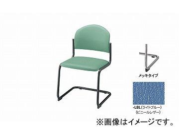 ナイキ/NAIKI 会議用チェアー キャンチレバー脚/メッキタイプ ライトブルー E165M-LBL 488×530×780mm