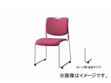 ナイキ/NAIKI 会議用チェアー ループ脚/塗装タイプ ローズピンク E179FB-RPI 515×540×790mm