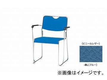 ナイキ/NAIKI 会議用チェアー 肘掛付 ループ脚/ステンレスタイプ ブルー E316S-BL 573×540×750mm