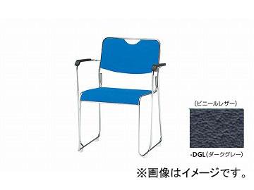 ナイキ/NAIKI 会議用チェアー 肘掛付 ループ脚/ステンレスタイプ ダークグレー E316S-DGL 573×540×750mm
