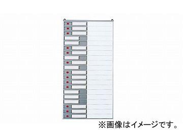ナイキ/NAIKI 行動予定表 20名用 NNP-20 393×14×772mm