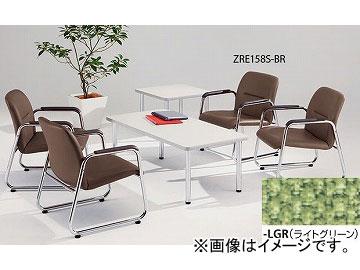 ナイキ/NAIKI アームチェアー ライトグリーン ZRE158SF-LGR 560×630×710mm