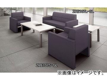 ナイキ/NAIKI アームチェアー グレー ZRE107S-GL 665×735×725mm