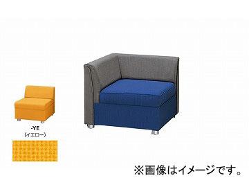 ナイキ/NAIKI コーナーチェアー イエロー ZRE42SC-YE 680×680×590mm